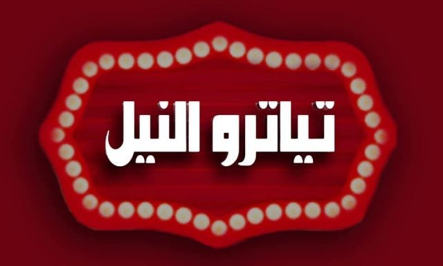 Tiatro Alex Theater | تياترو النيل الأسكندرية