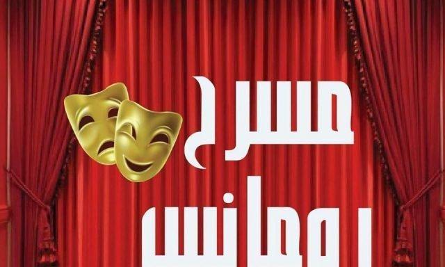 Romance Theater | مسرح رومانس